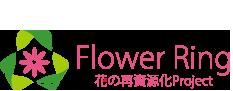 FlowerRing 花の再資源化Project